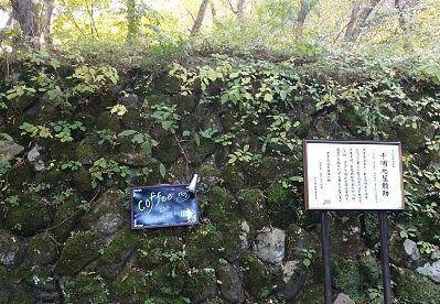 千明元屋敷跡の石垣