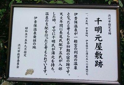千明元屋敷跡の説明板