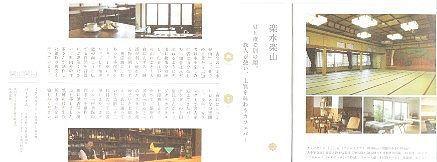 千明仁泉亭パンフレット12