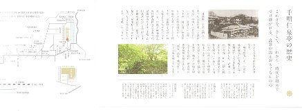 千明仁泉亭パンフレット13