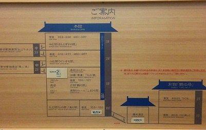 千明仁泉亭館内マップ