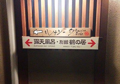 別館「鶴の居」と露天風呂の別れ道の案内