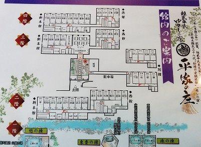 桓武平氏ゆかりの宿揚羽(平家の庄)館内マップ