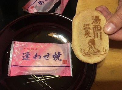 湯西川温泉逢わせ焼のお茶菓子