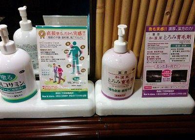 塗るグルコサミン、とろみ育毛剤