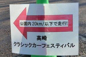 参加車両のスピード制限のお知らせ