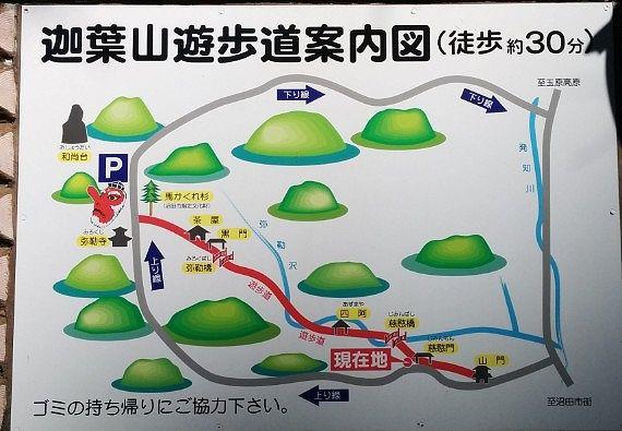 迦葉山遊歩道案内図