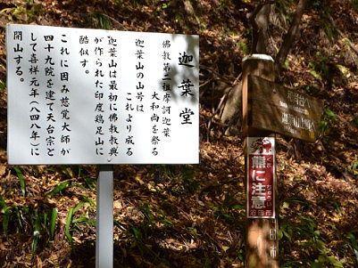 釈葉堂と和尚台、迦葉山山頂への道しるべ案内