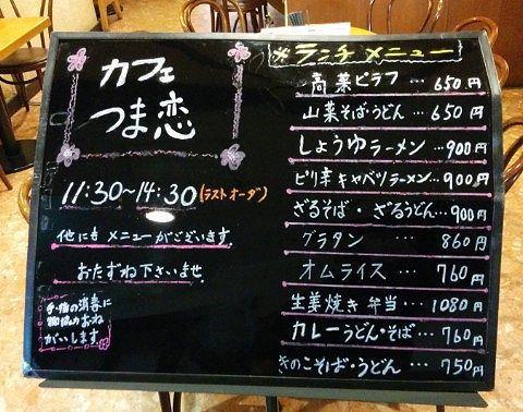 カフェつま恋メニュー
