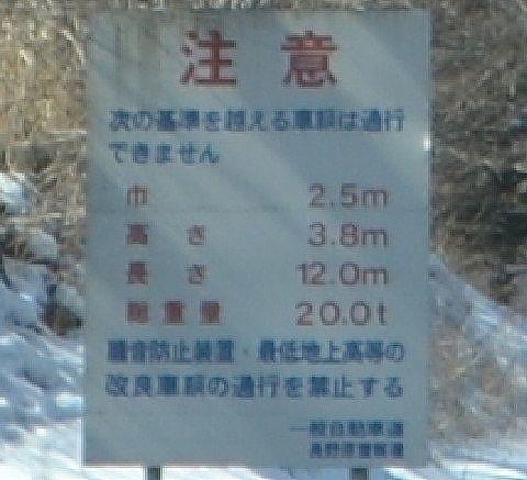 走行禁止の大型車サイズ