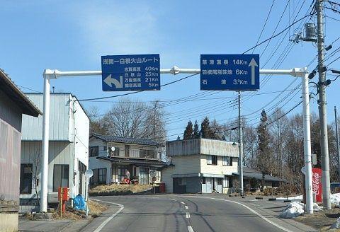 県道59号線の分岐