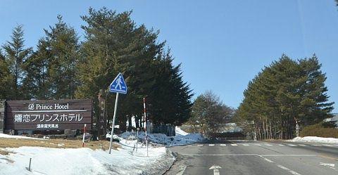 嬬恋プリンスホテル前の道路