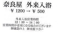 奈良屋入浴割引券