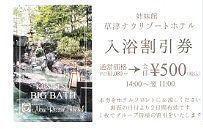 草津ナウリゾートホテル(通称ビッグバス)の入浴割引券