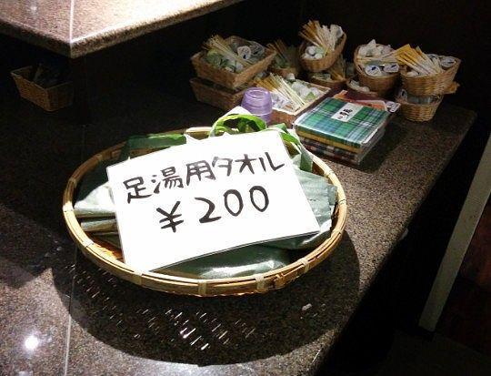 200円の足湯用タオル