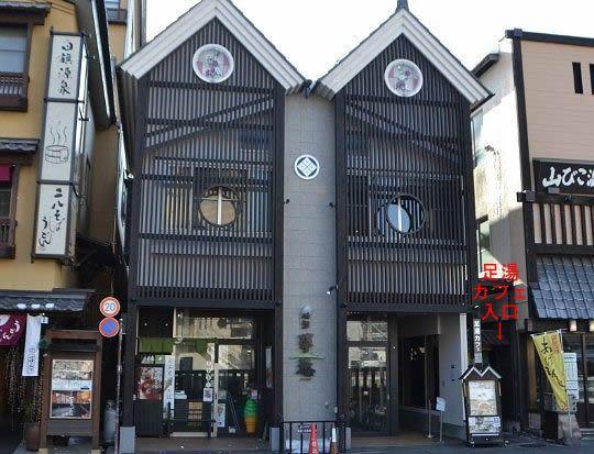 足湯カフェのある草菴の建物