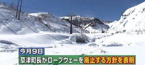 白根火山ロープウェイを廃止