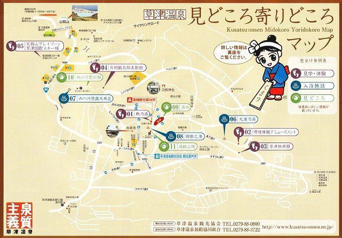 草津温泉見どころ寄りどころマップ