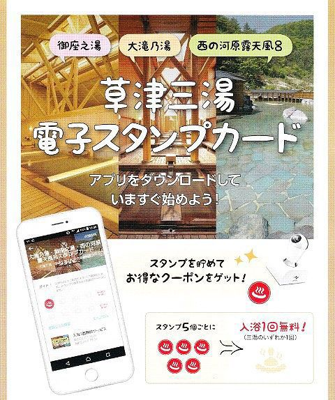 草津三湯電子スタンプカードアプリ