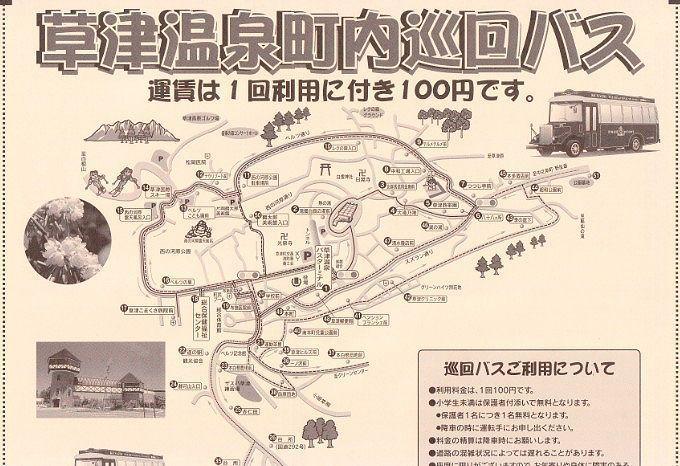 草津温泉町内循回バス路線地図