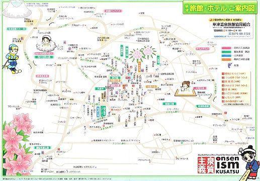草津旅館、ホテルご案内図
