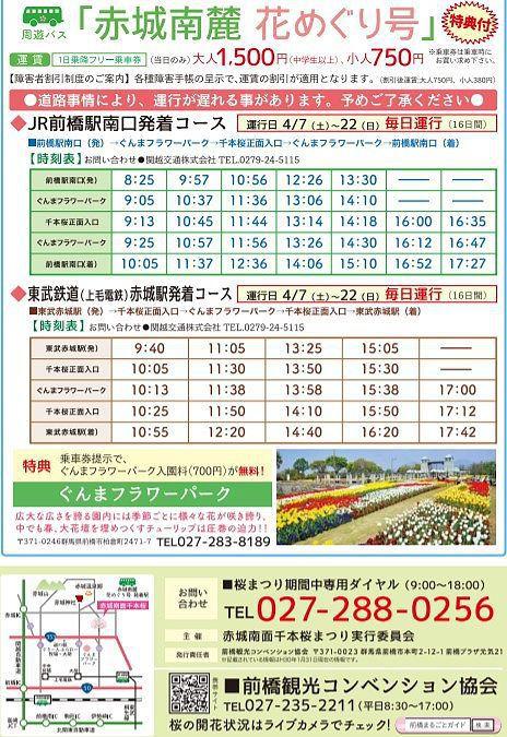専用バス「赤城南麓花めぐり号」の時刻表