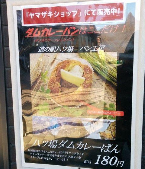 八ッ場ダムカレーパン