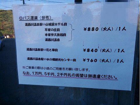 バス運賃表