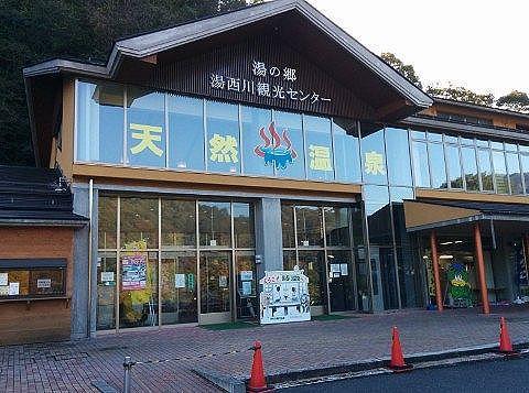 湯の郷湯西川観光センターの建物