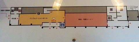 湯の郷湯西川観光センター1階館内マップ