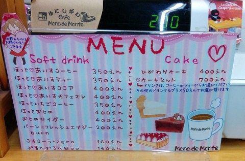 喫茶コーナーのメニュー