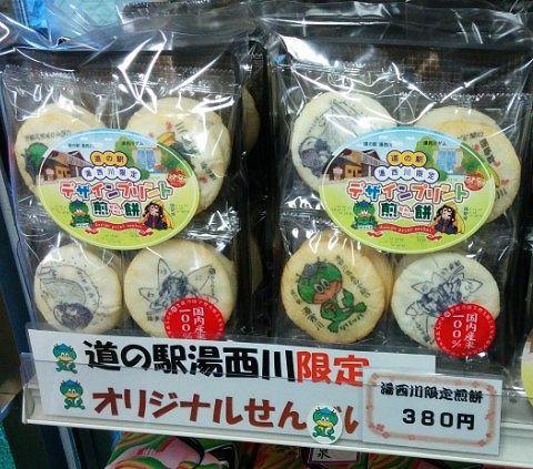 道の駅湯西川限定のオリジナルせんべい