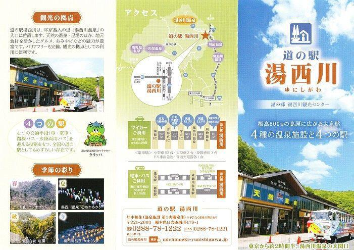 道の駅湯西川パンフレット表