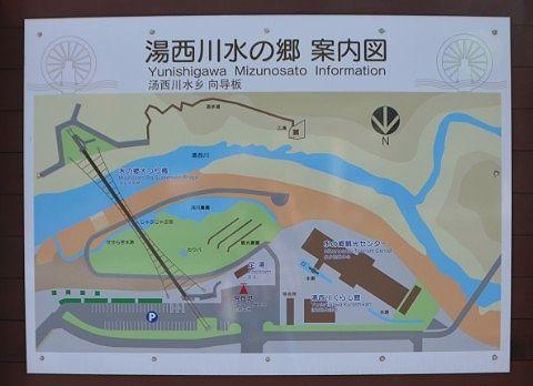 湯西川水の郷案内図
