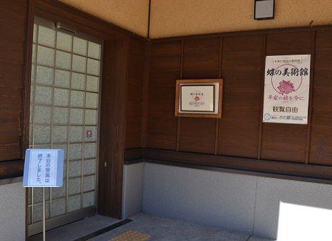 蝶の博物館入口