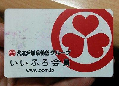 いいふろ会員のカード