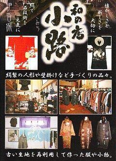 和の店小路パンフレット1