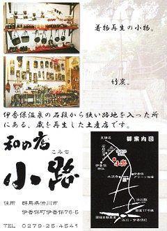 和の店小路パンフレット2