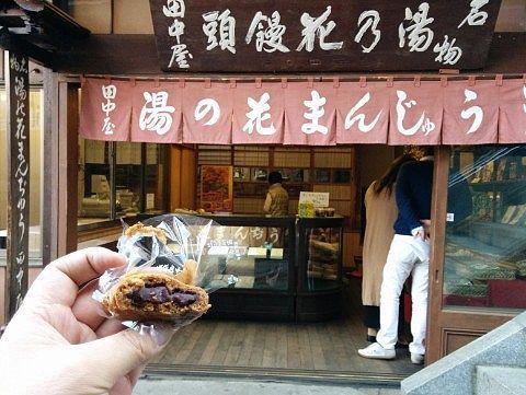 田中屋さんの店前で温泉饅頭食べてるところ