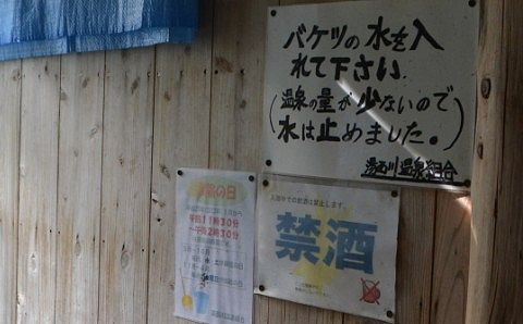 禁酒とバケツの水を使う注意書き