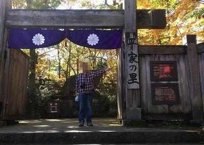 平家の里の門前