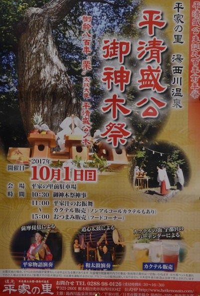 平清盛公御神木祭のポスター