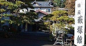 湯元薮塚館の外観