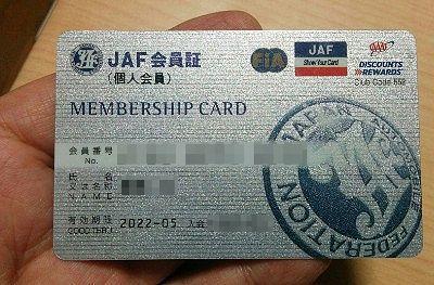 JAF会員証カード