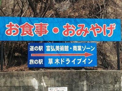 草木ドライブインの道路案内標識