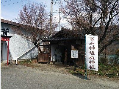 こじんまりとしてた貧乏神追放神社(招福神社)