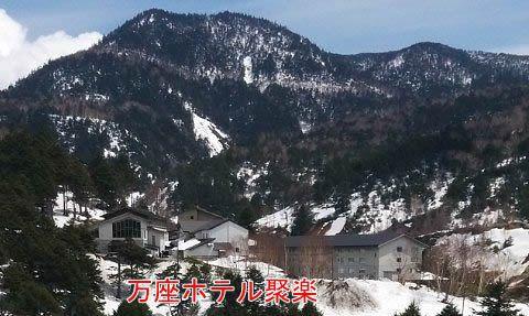山の中にある万座ホテル聚楽