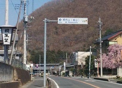 柄杓山(城山)の案内標識