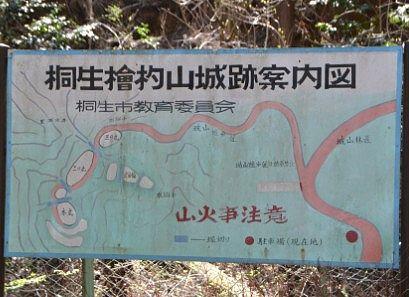 桐生柄杓山城跡案内図