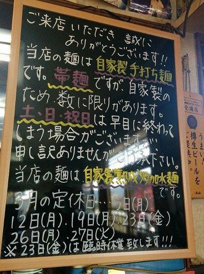 黒板に書いてあった帯麺の売り切れる場合のお知らせ
